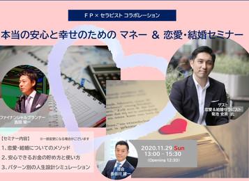 【お知らせ】恋愛・結婚セラピストとコラボセミナーを開催します!
