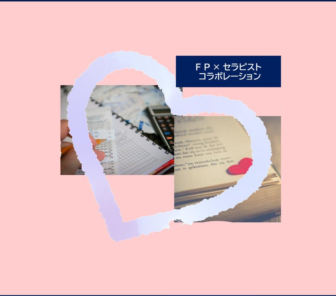 【開催終了】2020年11月29日(日)13時~15時30分