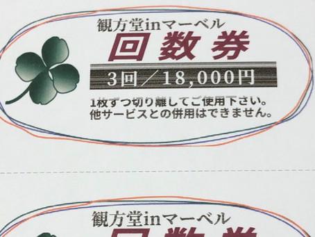 マーベル1周年記念の鍼灸(水曜日のみ)回数券が出来ました。