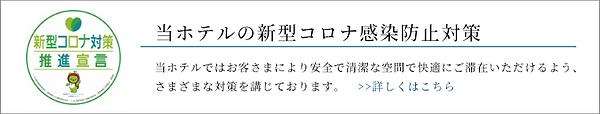 banner_corona-taisaku.png