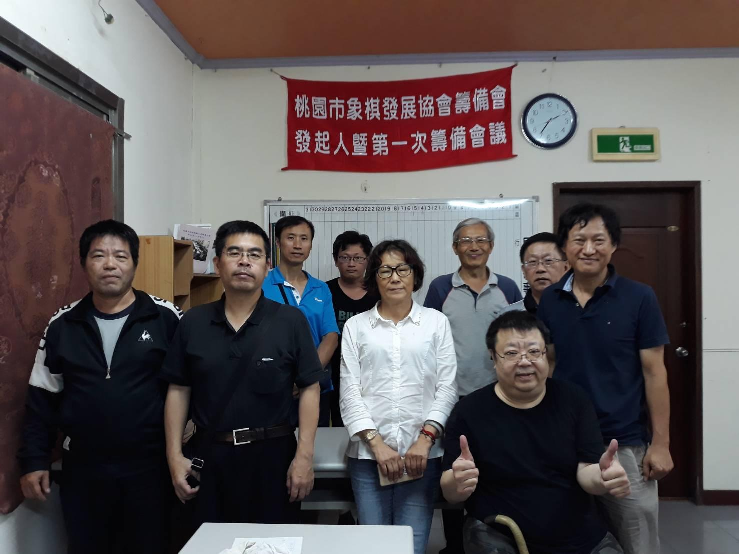 桃園市象棋發展協會第一次籌備會議2
