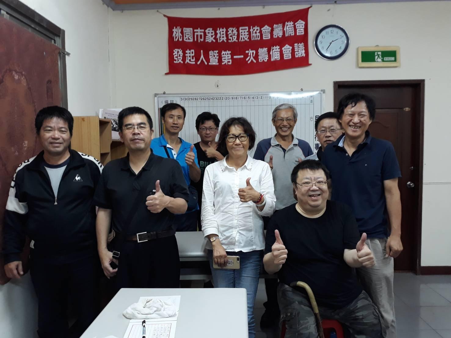 桃園市象棋發展協會第一次籌備會議1