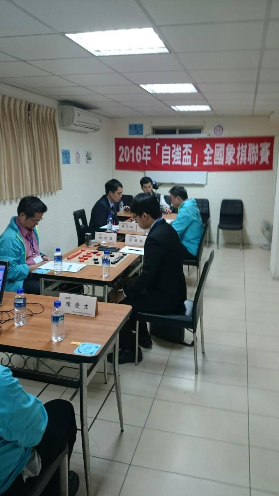 2016年自強盃全國象棋錦標賽