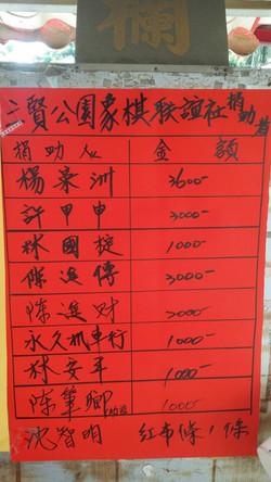 三賢公園無刀賽1