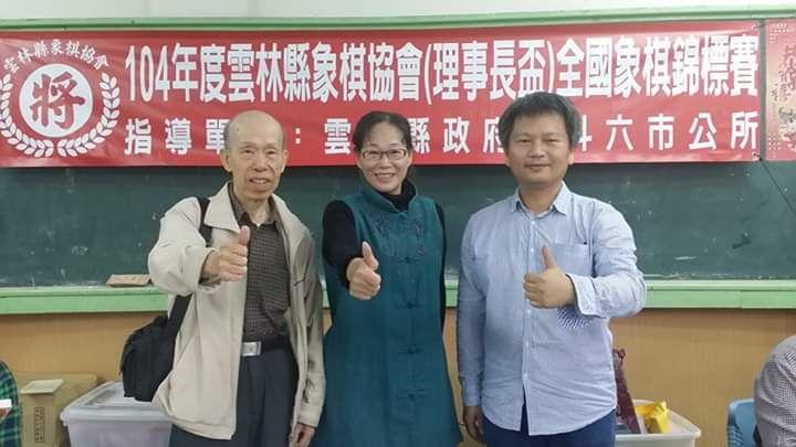 104年雲林縣象棋協會理事長盃6