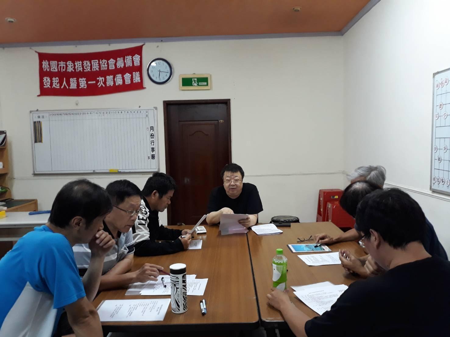 桃園市象棋發展協會第一次籌備會議3