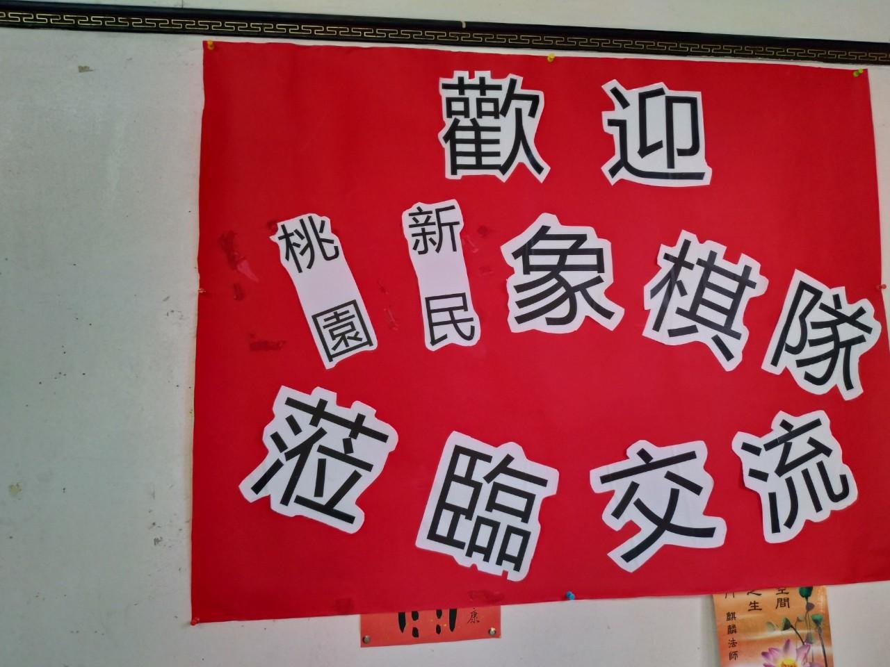 2019-8-3松山VS桃園新民隊_190813_0023