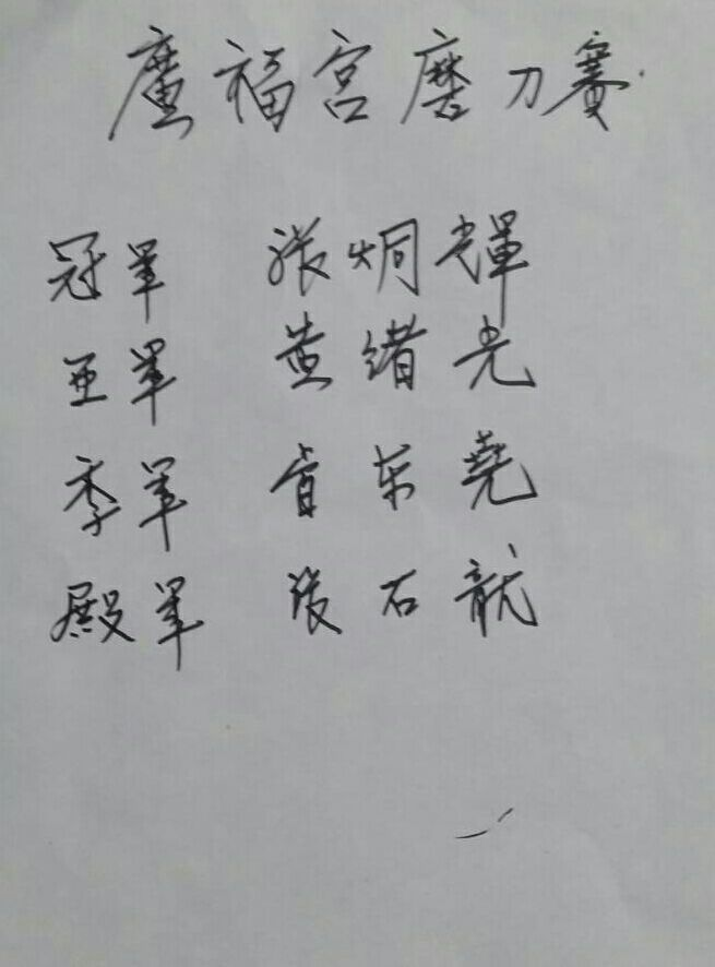 豐原【廣福宮】媽祖廟磨刀賽1788686