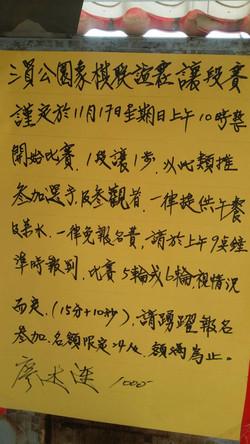 三賢公園無刀賽3