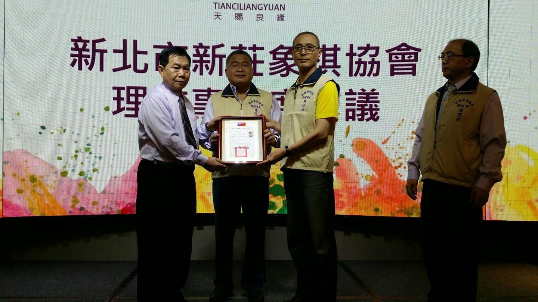 第三屆會長受頒的證書— 和劉國賢和林進福