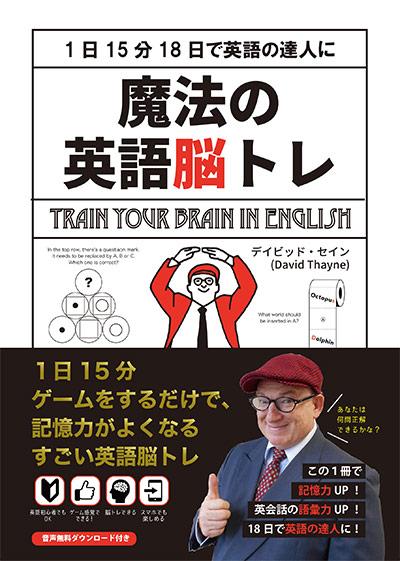 魔法の英語脳トレ