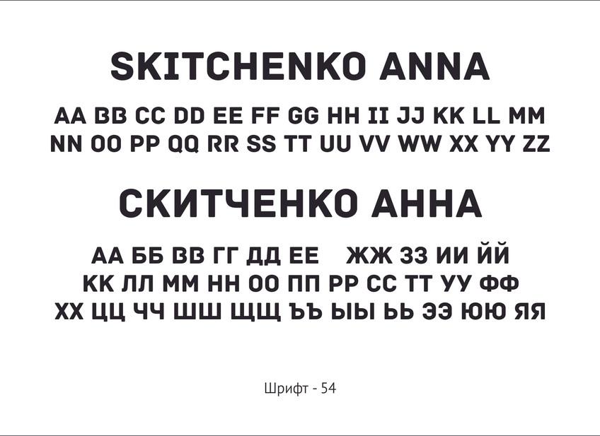 Vasileva_Шрифты для халата - 54.jpg
