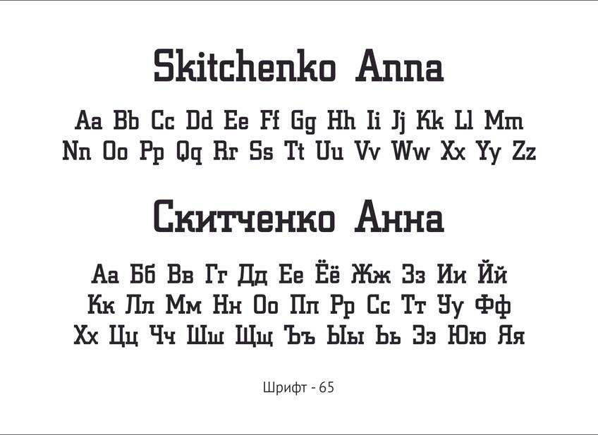 Vasileva_Шрифты для халата - 65.jpg