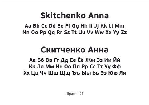 Vasileva_Шрифты для халата - 21.jpg