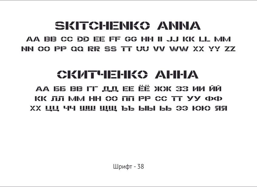 Vasileva_Шрифты для халата - 38.jpg