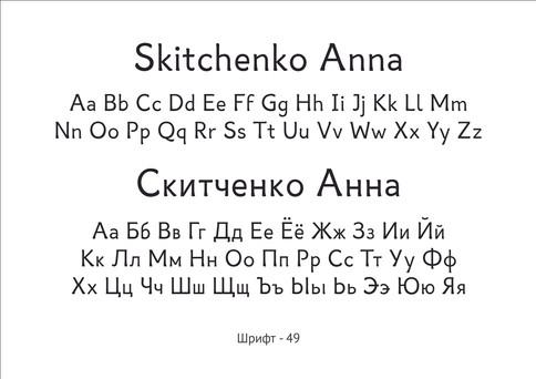 Vasileva_Шрифты для халата - 49.jpg