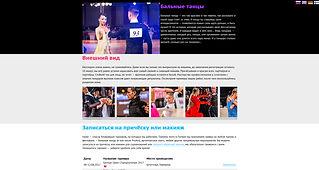 Dancephotos фотографии с турниров и первинств