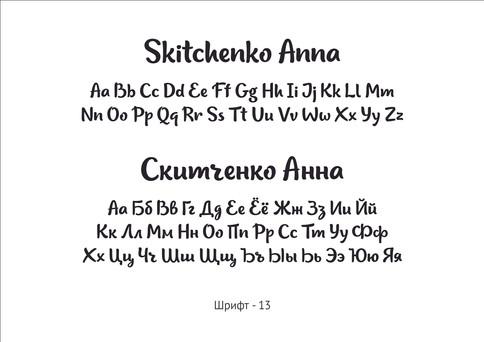 Vasileva_Шрифты для халата - 13.jpg