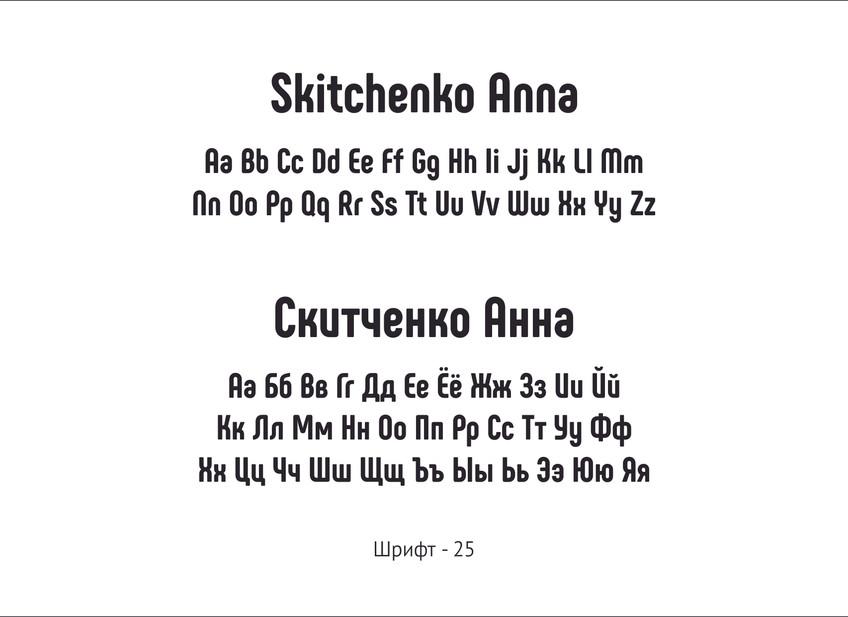 Vasileva_Шрифты для халата - 25.jpg