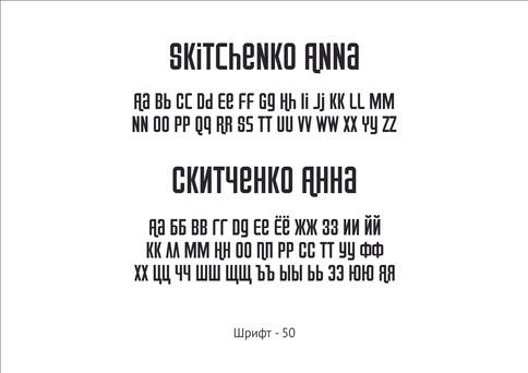 Vasileva_Шрифты для халата - 50.jpg