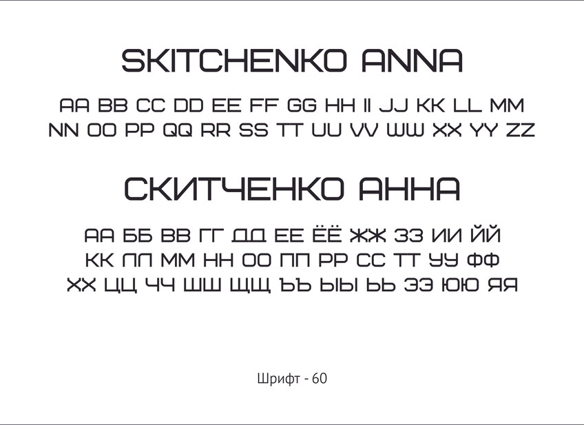 Vasileva_Шрифты для халата - 60.jpg