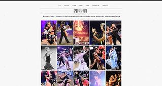 Spoonerdance фотографии по спортивно-бальным танцам