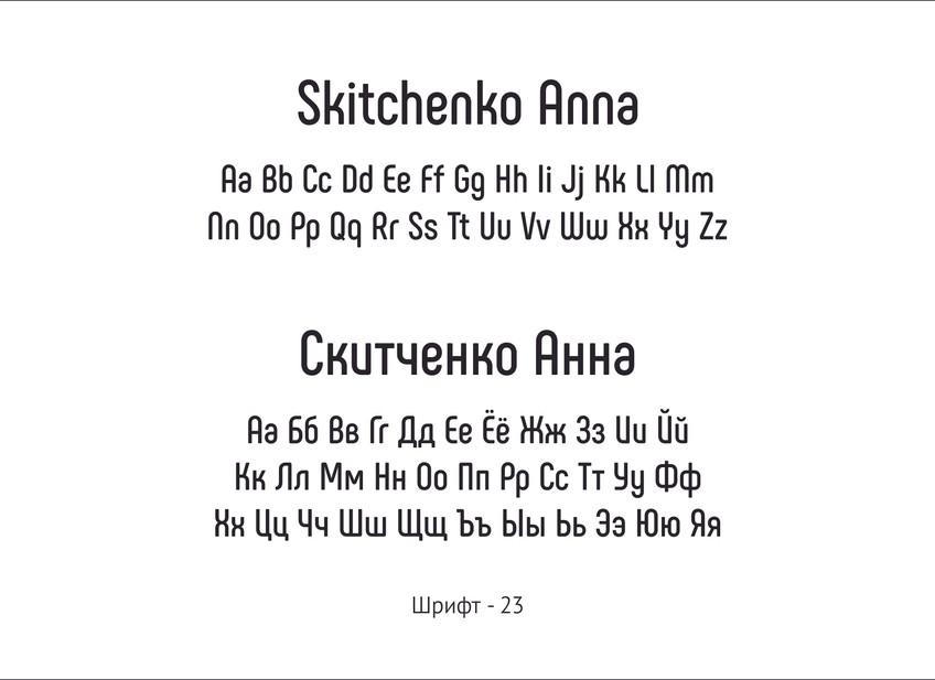 Vasileva_Шрифты для халата - 23.jpg