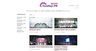 ТанцПорт | Нижний Новгород  Все фото на ТанцПорт-фото.РФ!!!