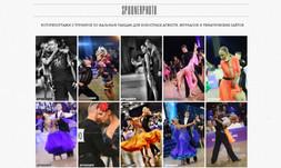 Фотографы бальных танцев