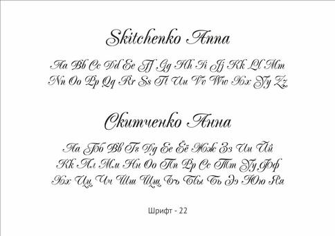 Vasileva_Шрифты для халата - 22.jpg