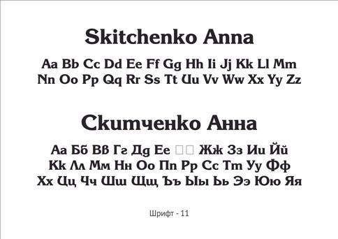 Vasileva_Шрифты для халата - 11.jpg