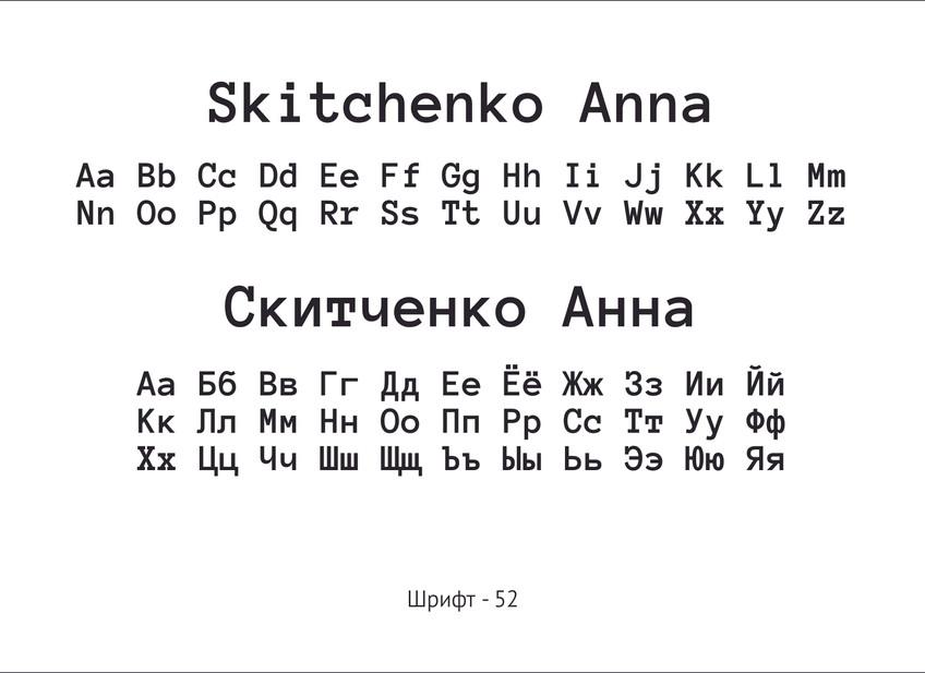 Vasileva_Шрифты для халата - 52.jpg