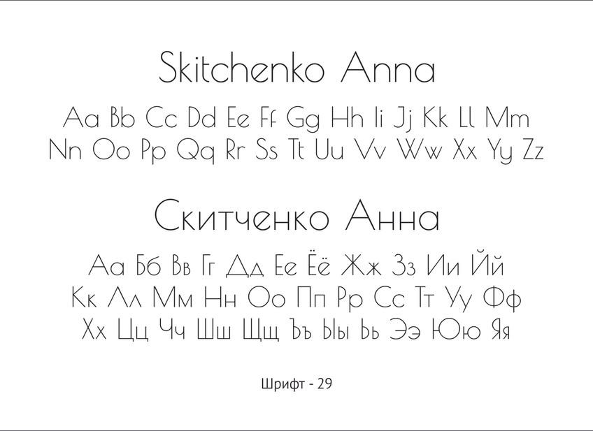 Vasileva_Шрифты для халата - 29.jpg