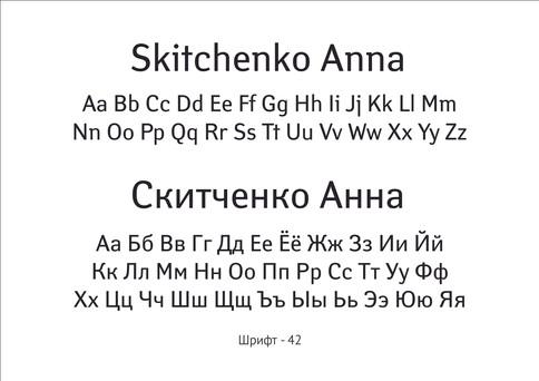Vasileva_Шрифты для халата - 42.jpg