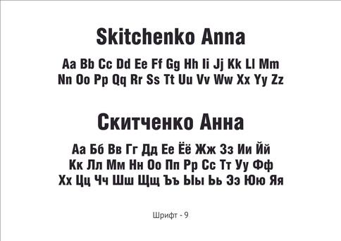 Vasileva_Шрифты для халата - 9.jpg