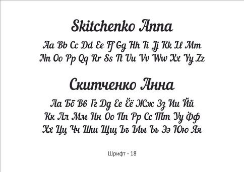 Vasileva_Шрифты для халата - 18.jpg