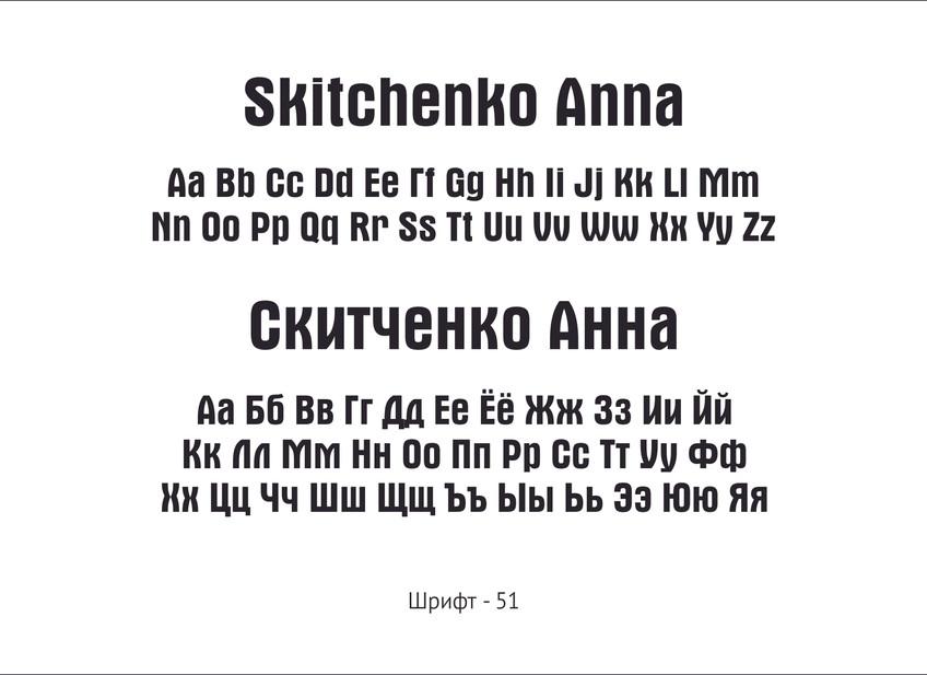 Vasileva_Шрифты для халата - 51.jpg
