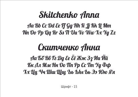 Vasileva_Шрифты для халата - 15.jpg