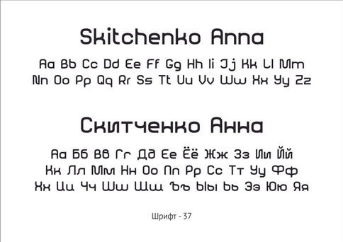 Vasileva_Шрифты для халата - 37.jpg