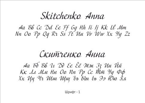 Vasileva_Шрифты для халата - 1.jpg