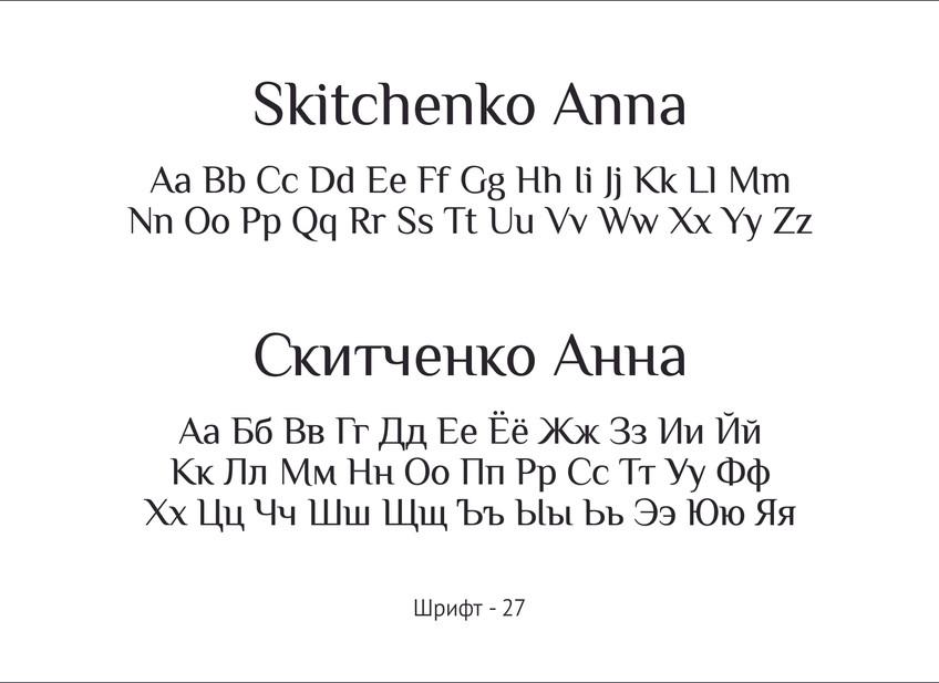 Vasileva_Шрифты для халата - 27.jpg