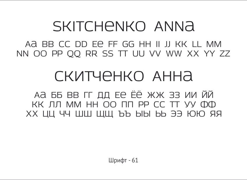 Vasileva_Шрифты для халата - 61.jpg