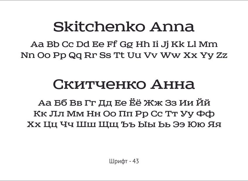 Vasileva_Шрифты для халата - 43.jpg