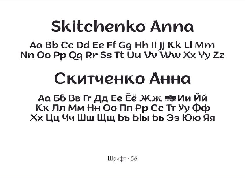 Vasileva_Шрифты для халата - 56.jpg