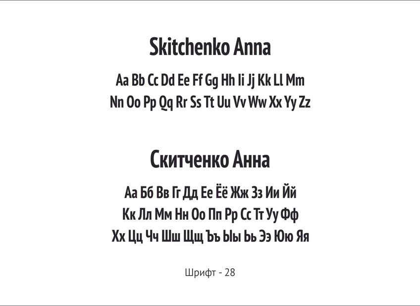 Vasileva_Шрифты для халата - 28.jpg