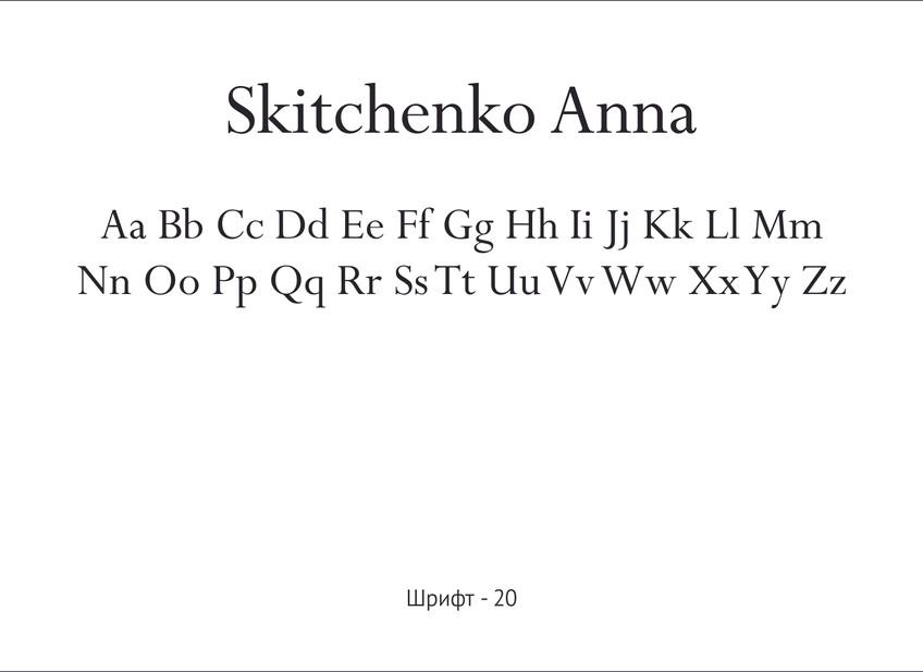 Vasileva_Шрифты для халата - 20.jpg