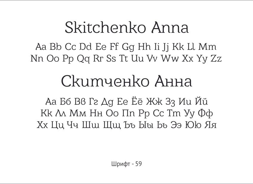 Vasileva_Шрифты для халата - 59.jpg