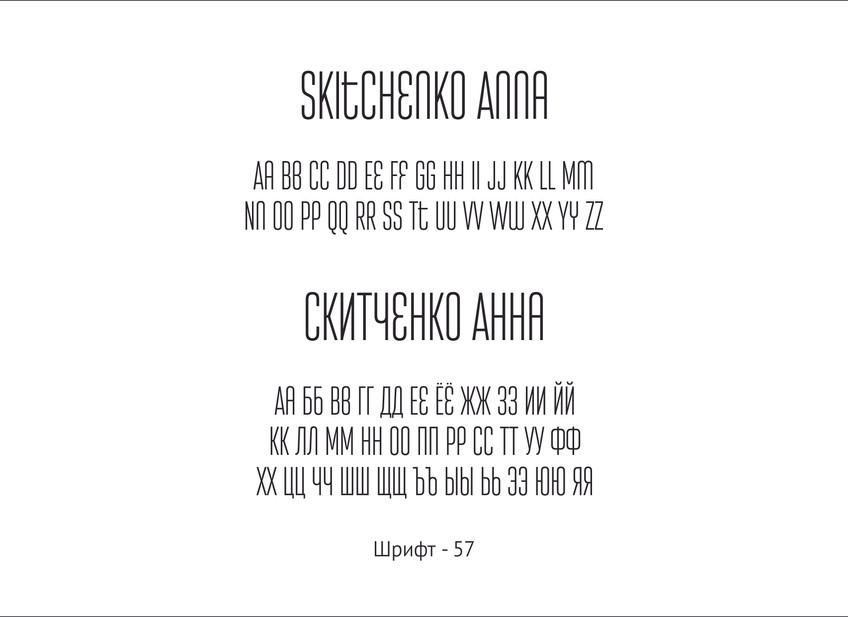 Vasileva_Шрифты для халата - 57.jpg