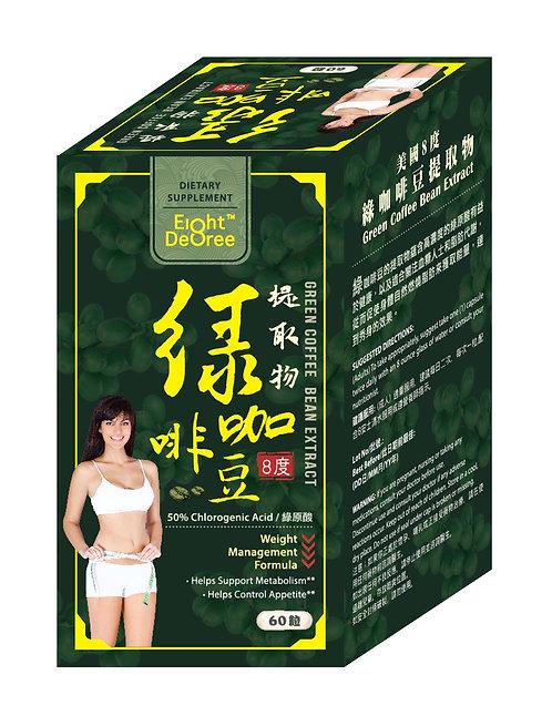 8度™  綠咖啡豆提取物 60粒裝