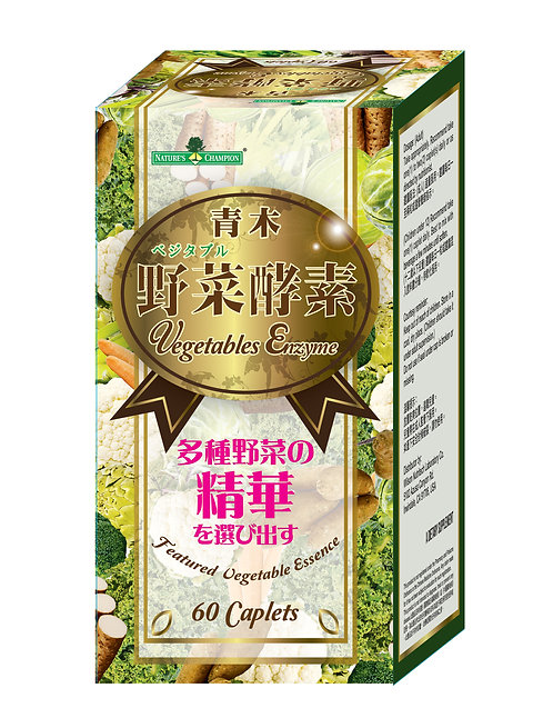 Nature's Champion - 青木野菜酵素 60粒裝